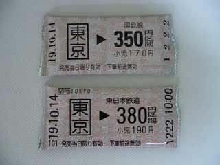 個別包装袋は切符