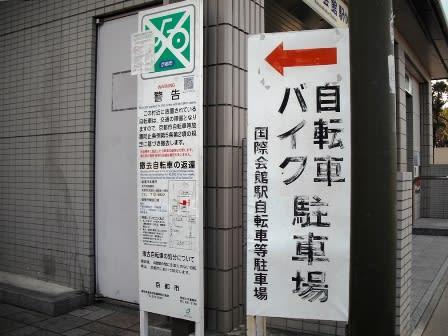 今回は「京都市地下鉄 国際 ...