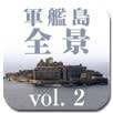 iOSアプリ『軍艦島全景』
