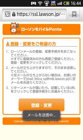 空メール送信でPonta会員認証画面のURLを取得