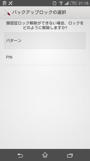 フェイスアンロックの代替手段をパターンかPINで選択