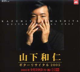 山下和仁ギターリサイタル2005 -...