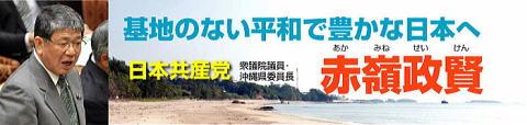 赤嶺政賢公式サイト