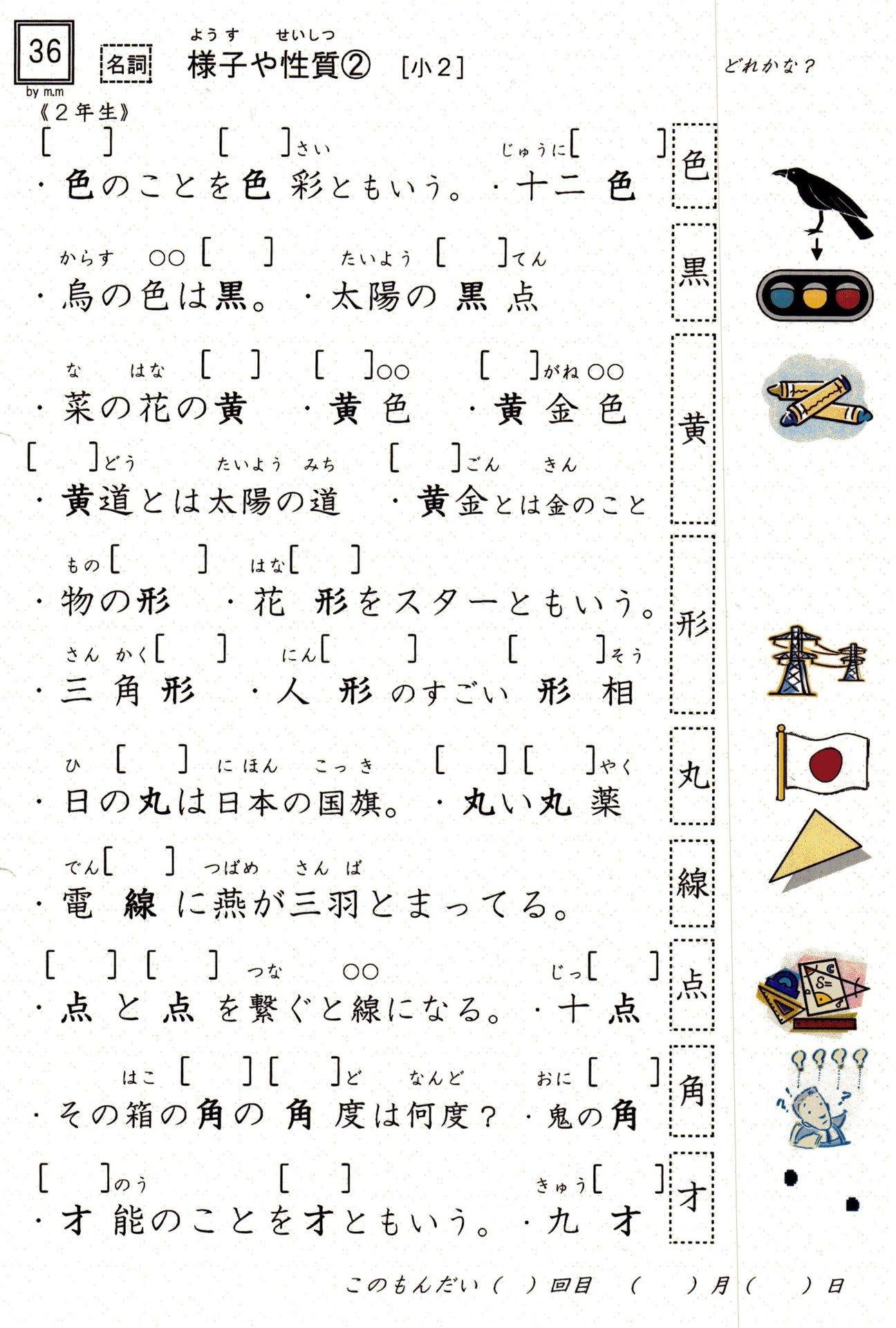 漢字 5年生 漢字 問題 : 小学校漢字の読み】36 様子や ...