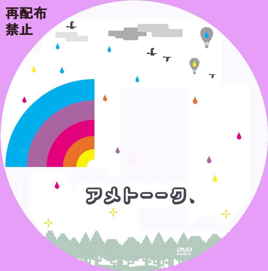 ラグビー 芸人 アメトーーク dvd