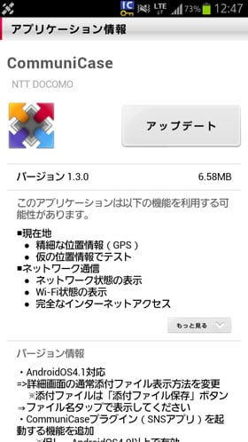 CommuniCase���С������1.3.0�˥��åץǡ���