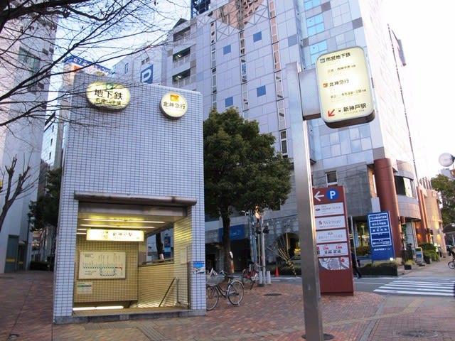 新神戸駅 (神戸市営地下鉄)・北神急行電鉄 - 観光列車から ...