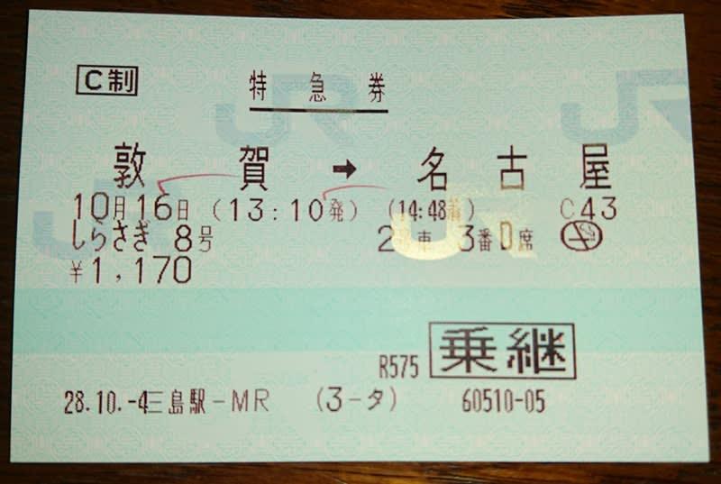 敦賀から名古屋まで在来線特急