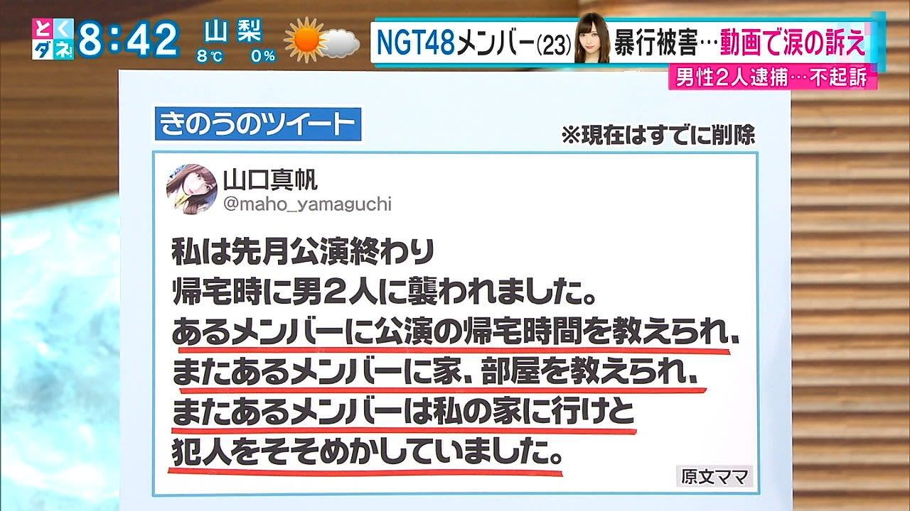 【炎上】NGT48山口真帆、NGT劇場に出演し頭を下げ謝罪 「なぜ被害者が謝罪?」「酷すぎる!」 無言の運営に批判殺到★3 ->画像>124枚