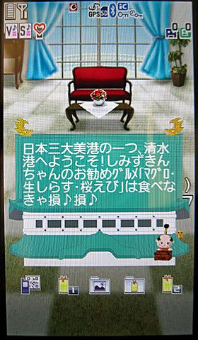 名古屋のマチキャラ「はち丸」が清水港のウェルカムメッセージ