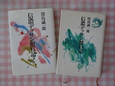 窪島誠一郎 《父への手紙 ...