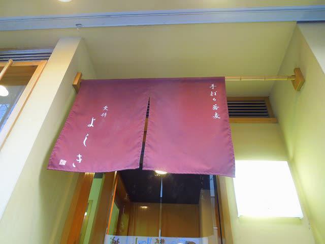 六角富小路上った東側の蕎麦屋へ 「手打ち蕎麦 更科 よしき」 (六角富小...  京都日々是望外