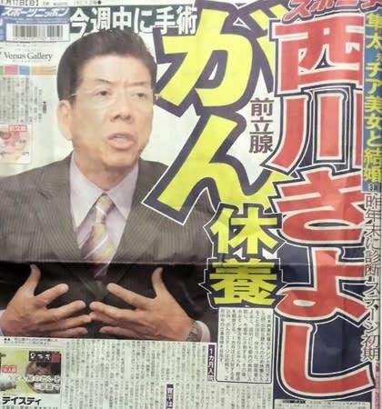 西川きよし 2015年、前立せんガンを宣告される