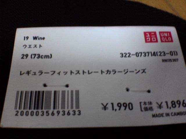 新宿・ビックロで1990円の ...