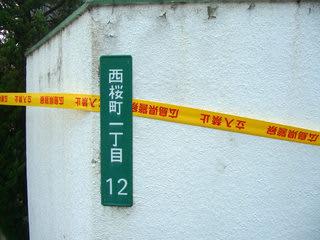 立入禁止のテープが貼られたホテルプリンス