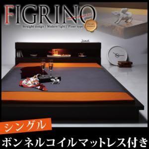モダンライト付フロアベッド【FIGRINO】フィグリーノ【ボンネルコイルマットレス付き】シングル ダークブラウン