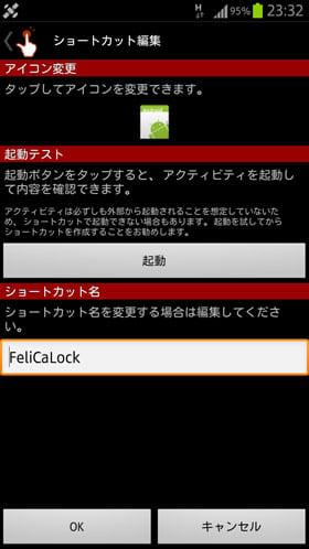 FeliCaLockのアクティビティのショートカットを作成する