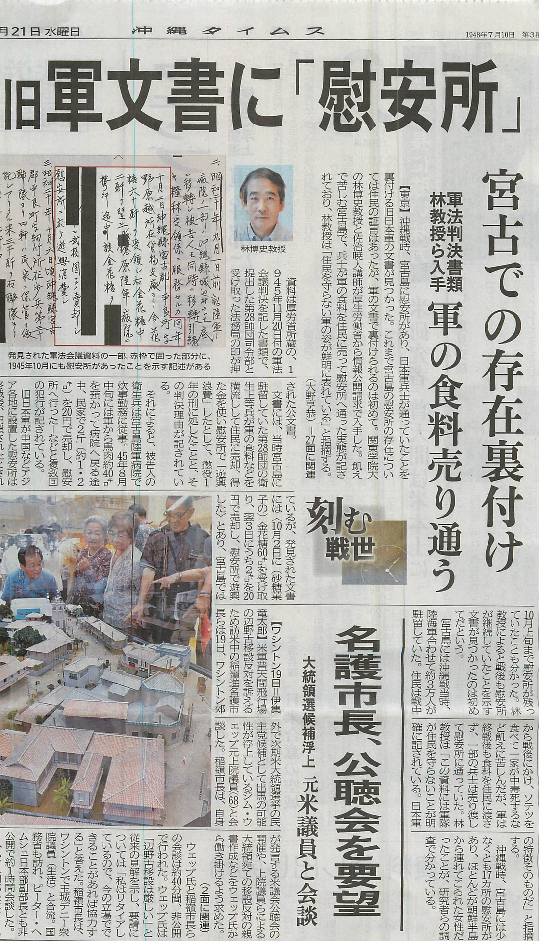 川田文子の性奴隷説掲載は沖縄タ...