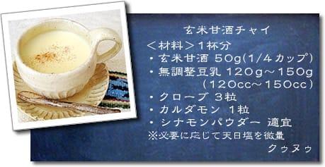 玄米甘酒チャイ