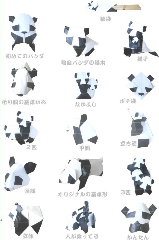 簡単 折り紙 折り紙パンダの折り方 : blog.goo.ne.jp
