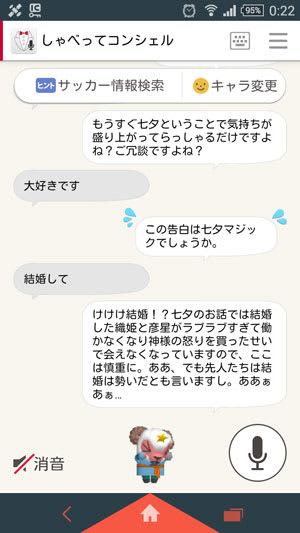 七夕モードの甘い言葉には過剰に反応!