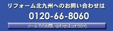 リフォーム北九州福喜へお問合わせはこちらから