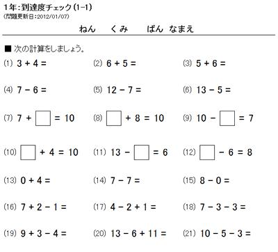 漢字 5年生 漢字 問題 : 算数1年と漢字1年の総まとめ ...