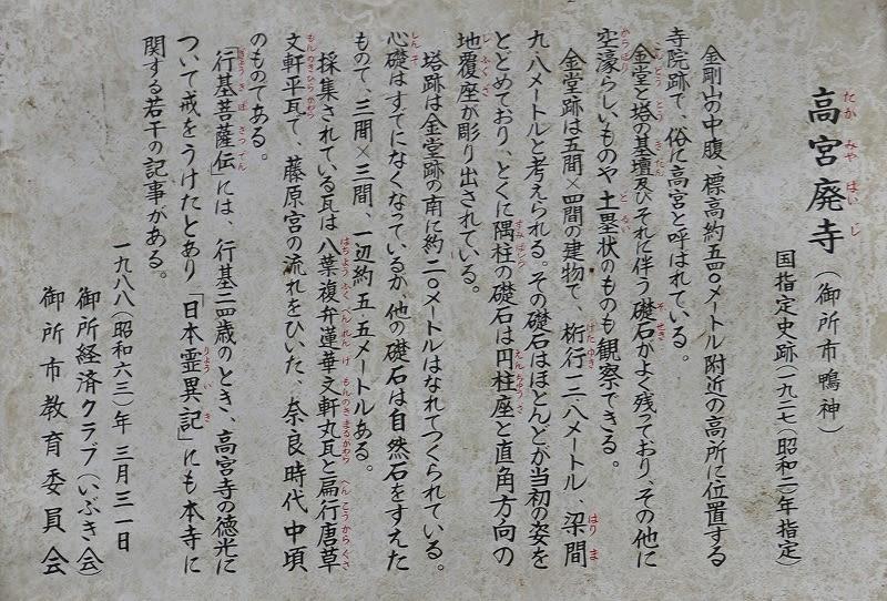 高宮廃寺説明版