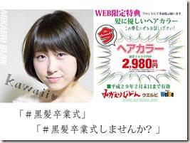 2980円WEB限定(金)