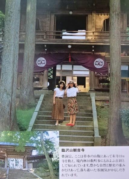 安田町観光パンフレット 3 - 阿賀野市ブログ応援隊