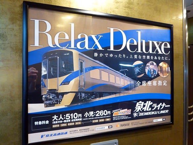 12000系「Relax Deluxe」広告