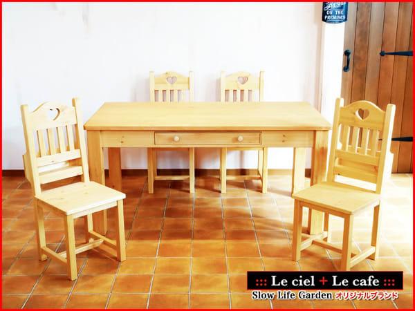 カントリー家具パイン家具ダイニングテーブル