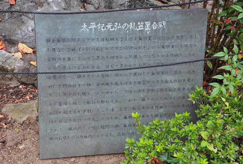 笠置元弘の乱説明版