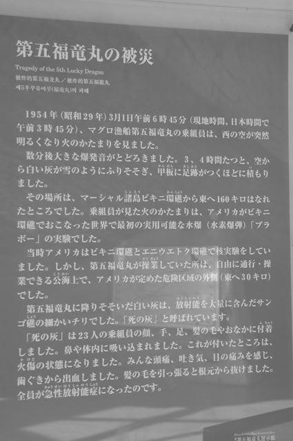第五福竜丸被爆のニュースは世界 第五福竜丸と猿橋勝子 - じゅえるぼっく