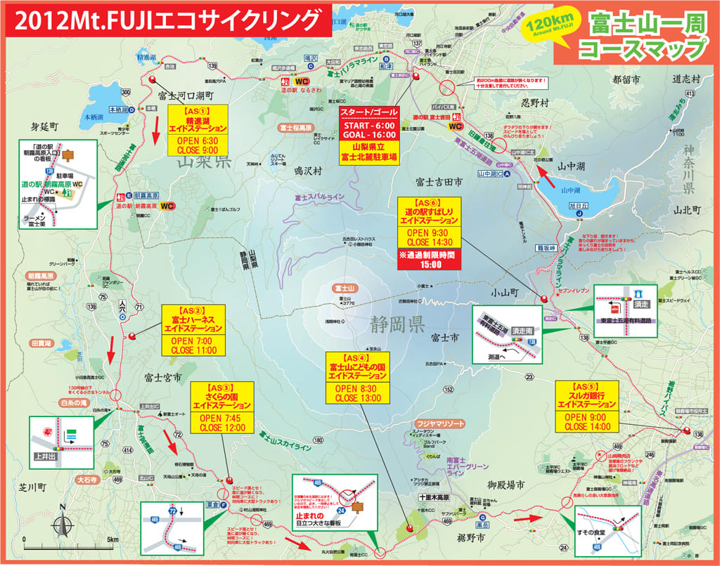 富士山を巡ってーUTMF ...