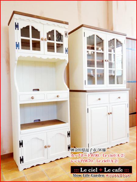 カントリー家具:神奈川県:カップボード・レンジ台