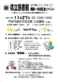新県立図書館開館1年前記念イベント