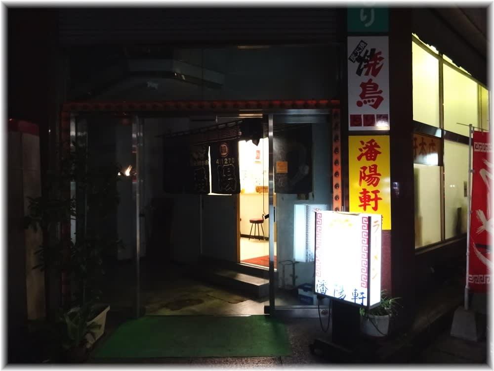 潘陽軒本店 外観