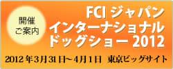 FCIジャパンインターナショナルドッグショー2012