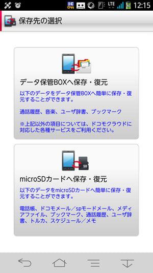 「ドコモバックアップ」アプリの設定画面