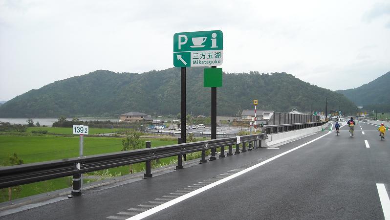 舞鶴若狭自動車道 全線開通1週間前 その1 - 囲碁と無我自然体