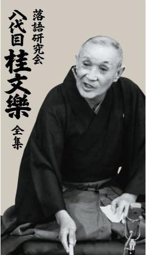 Hachidaimebunraku