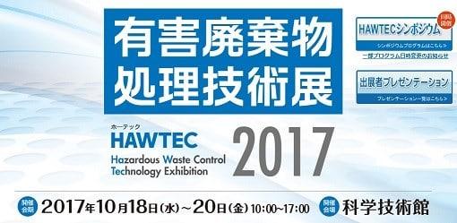 HAWTEC2017 有害廃棄物処理技術展のお知らせ</a> <p class=