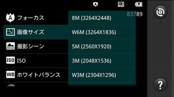 Optimus LTEの撮影画像サイズ(前半)