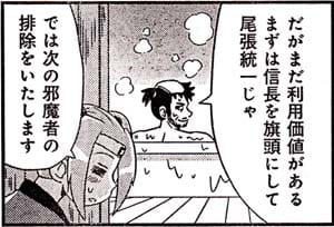 Manga_club_or_2014_12_p171
