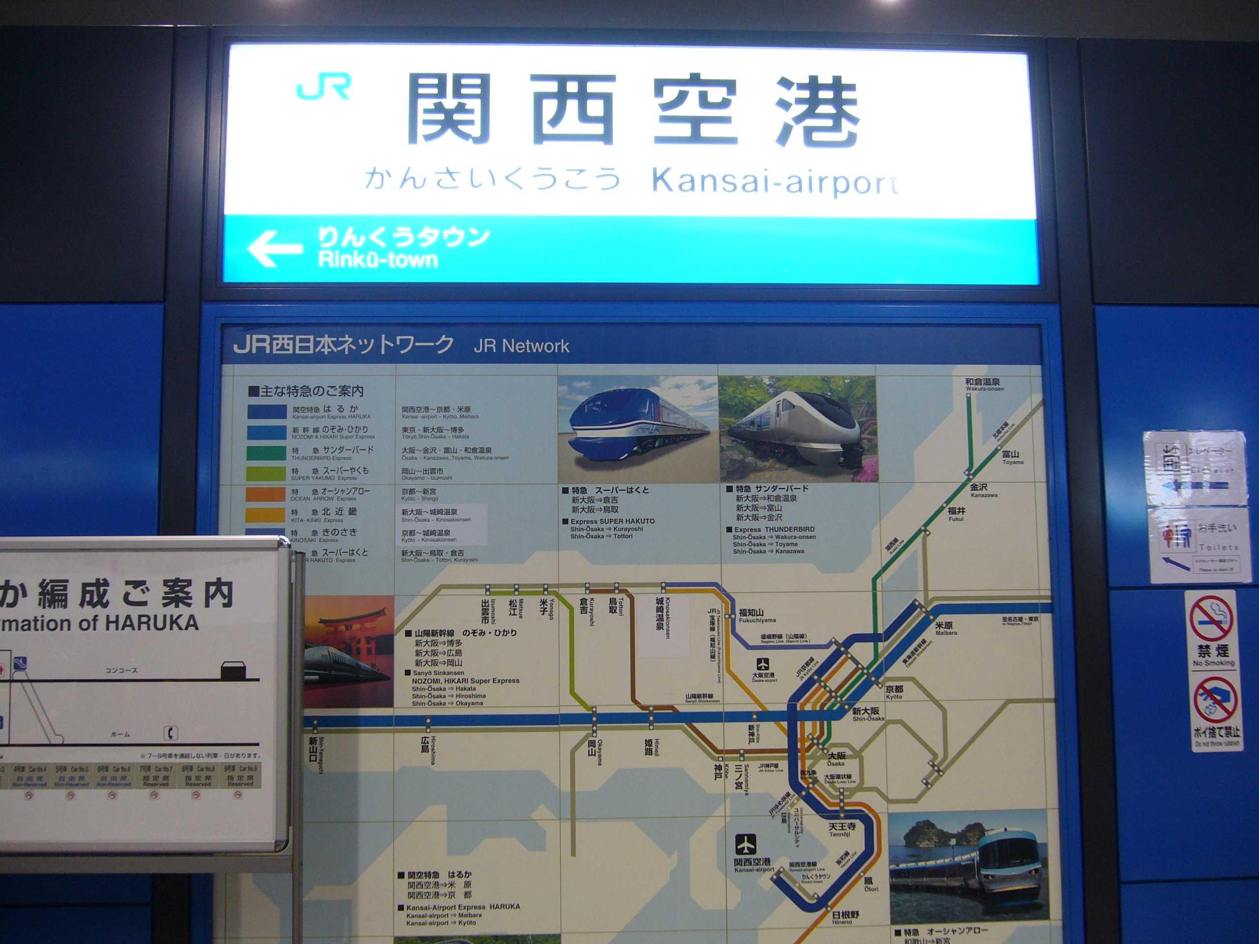 JR関西空港駅