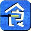 「食」のロゴ