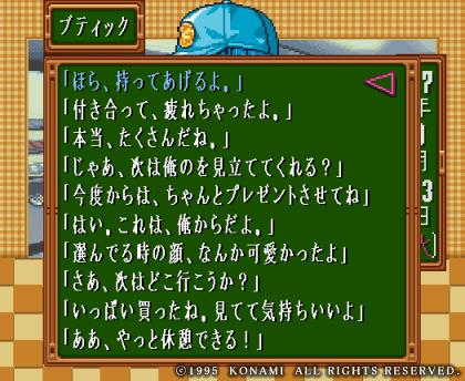 ときめきメモリアル6