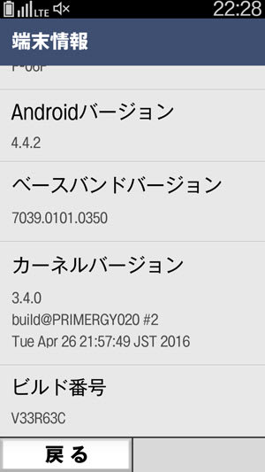 Androidバージョンは4.4.2