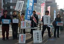 【募金詐欺】共産党には「熊本地震のときに募金を …